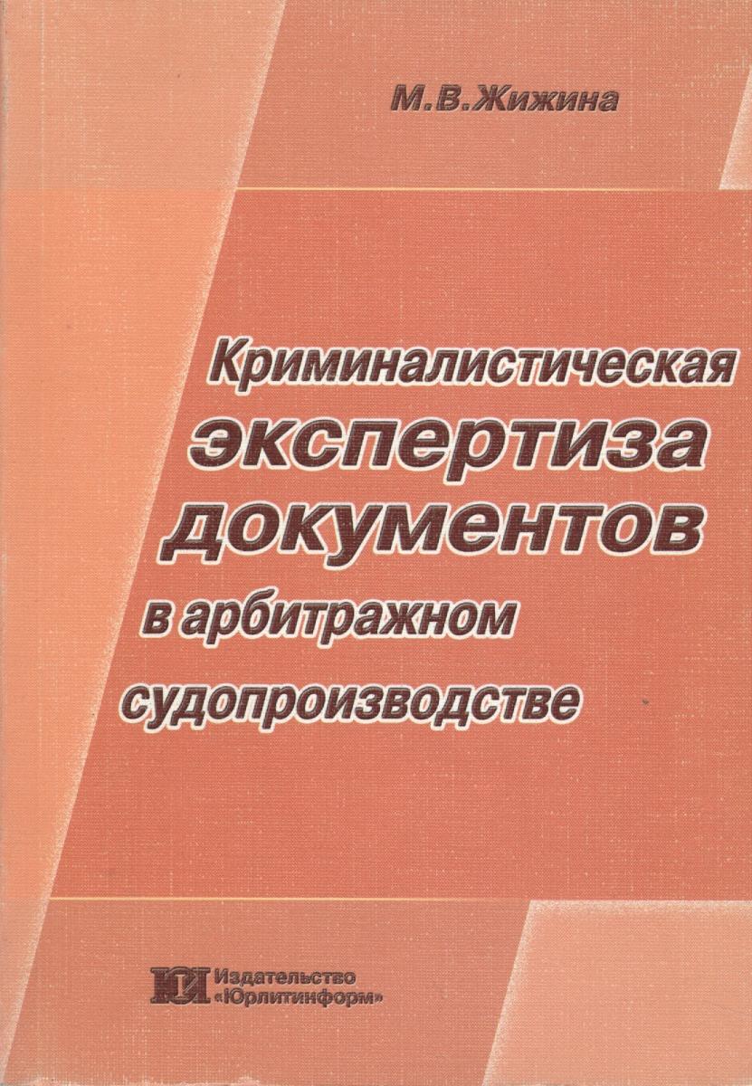 Криминалистическая экспертиза документов в арбитраж. судопроизводстве