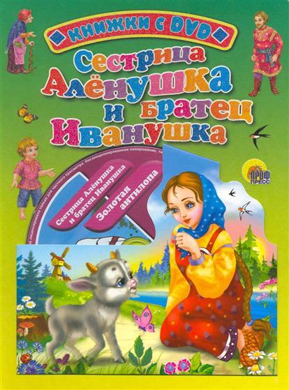 Паракшеева З. (худ). Сестрица Аленушка и братец Иванушка