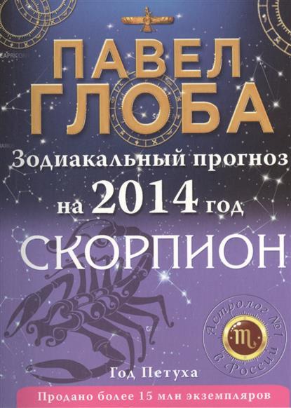 Скорпион. Зодиакальный прогноз на 2014 год. Год Петуха