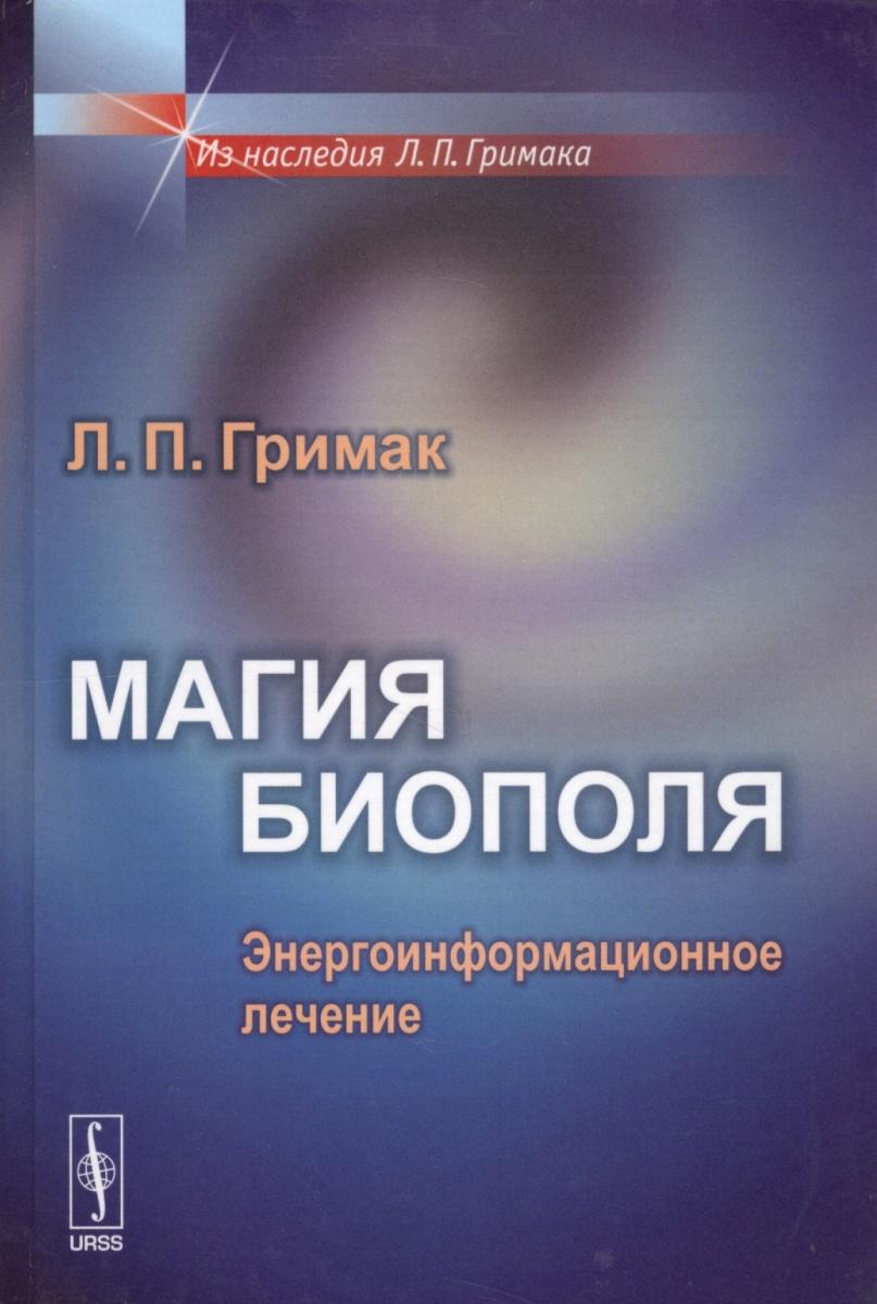 Гримак Л. Магия биополя. Энергоинформационное лечение гримак леонид павлович тайны гипноза современный взгляд