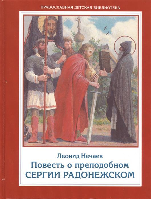 Нечаев Л. Повесть о преподобном Сергии Радонежском нечаев с письма о любви