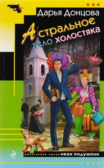 Донцова Д. Астральное тело холостяка