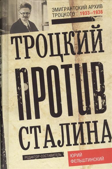 Троцкий против Сталина. Эмигрантский архив Л.Д. Троцкого. 1933-1936