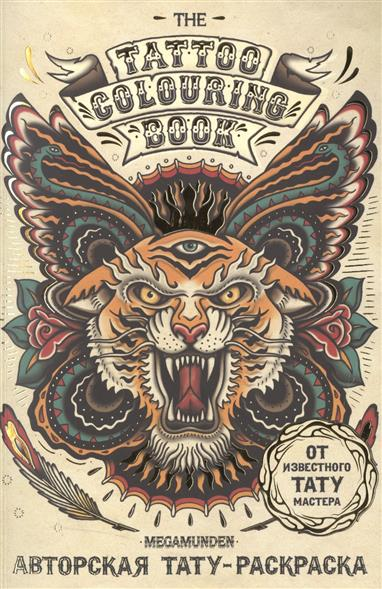 Авторская тату-раскраска. The Tattoo Colouring Book Megamunden