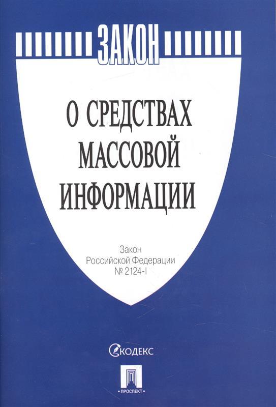 """Закон """"О средствах массовой информации"""". Закон Российской Федерации № 2124-I"""