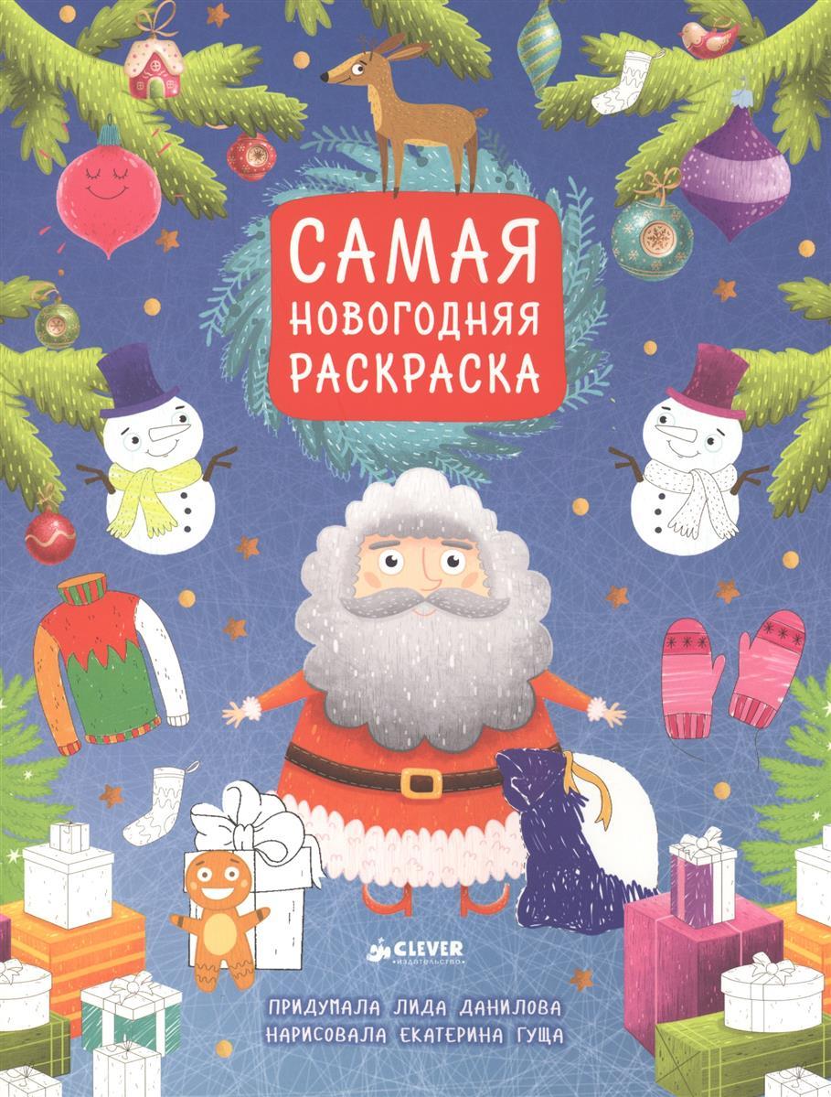 Данилова Л. Самая новогодняя раскраска данилова л самая лучшая раскраска для мальчиков