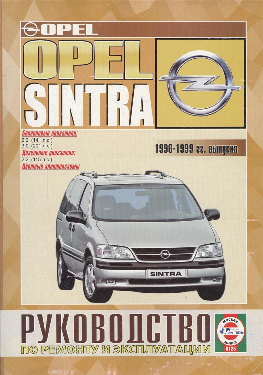 Гусь С. (сост.) Opel Sintra. Руководство по ремонту и эксплуатации. Бензиновые двигатели. Дизельные двигатели. 1996-1999 гг. выпуска