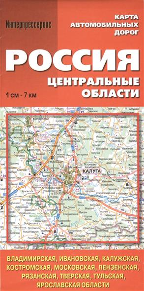 Карта автомобильных дорог. Россия. Центральные области (1:700 000)