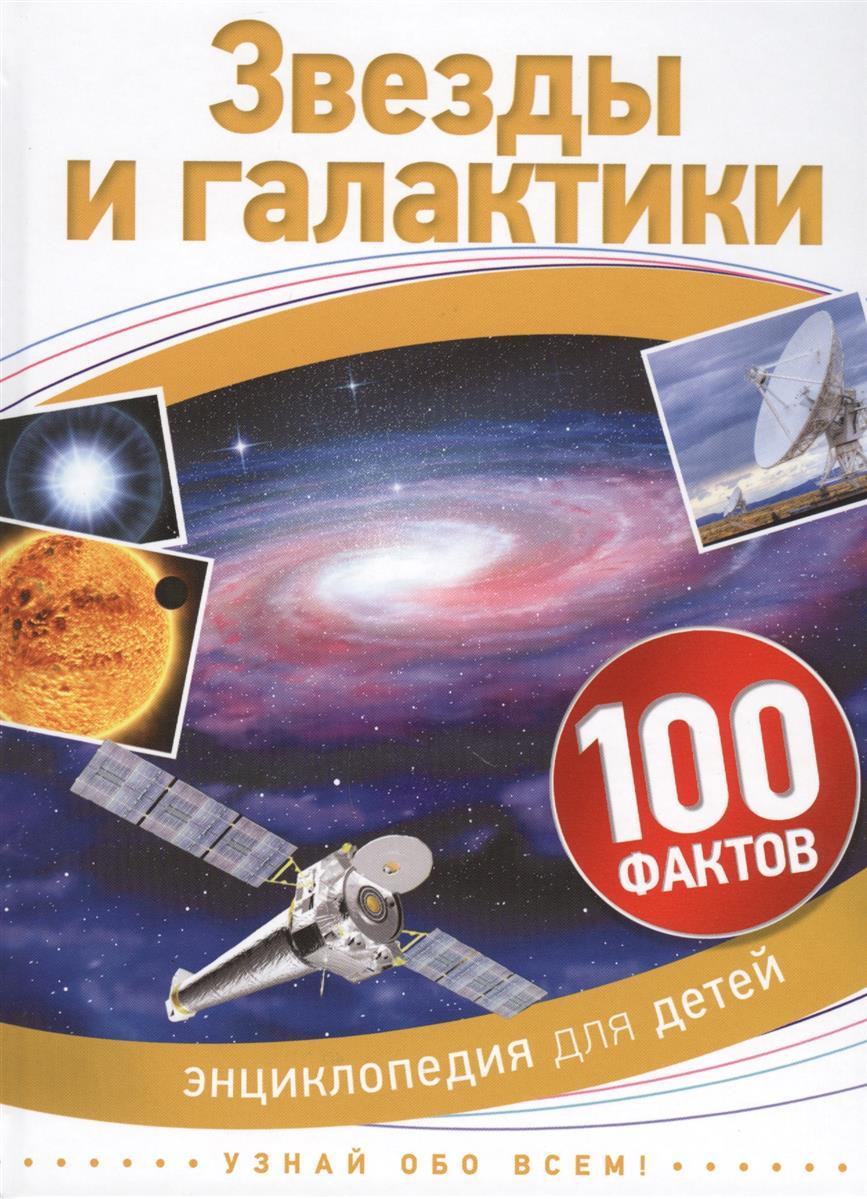 Гиффор К. Звезды и галактики