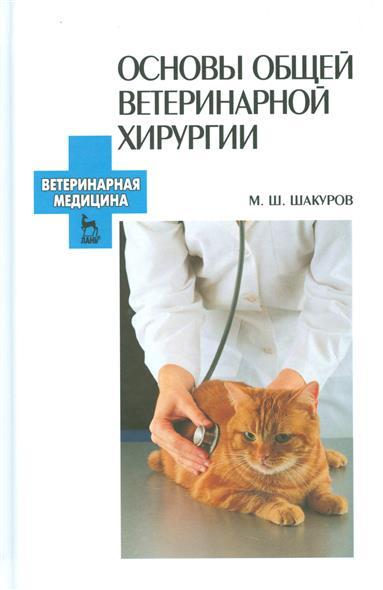 Шакуров М. Основы общей ветеринарной хирургии. Учебное пособие