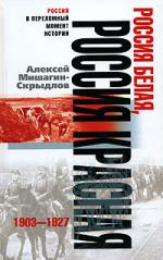 Россия белая Россия красная 1903-1927