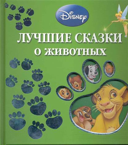 Чарова Ю..: Лучшие сказки о животных
