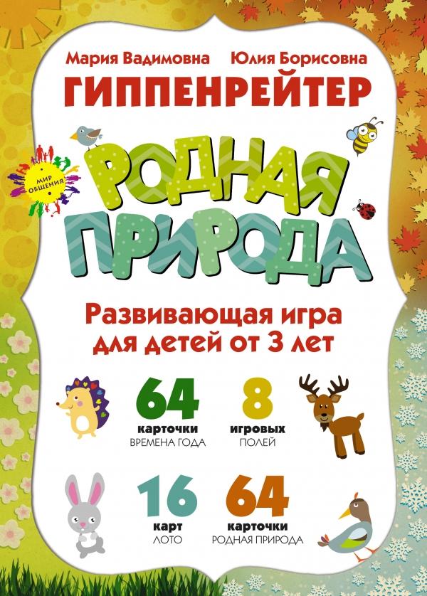 Гиппенрейтер Ю., Гиппенрейтер М. Родная природа. Развивающая игра для детей от 3 лет. Времена года: 64 карточки. 8 игровых полей. Лото: 16 карт. Родная природа: 64 карточки