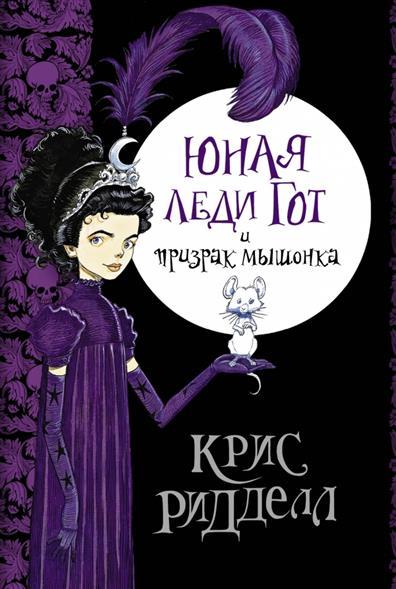 Ридделл К. Юная леди Гот и призрак мышонка женское платье integrity network clothing 624