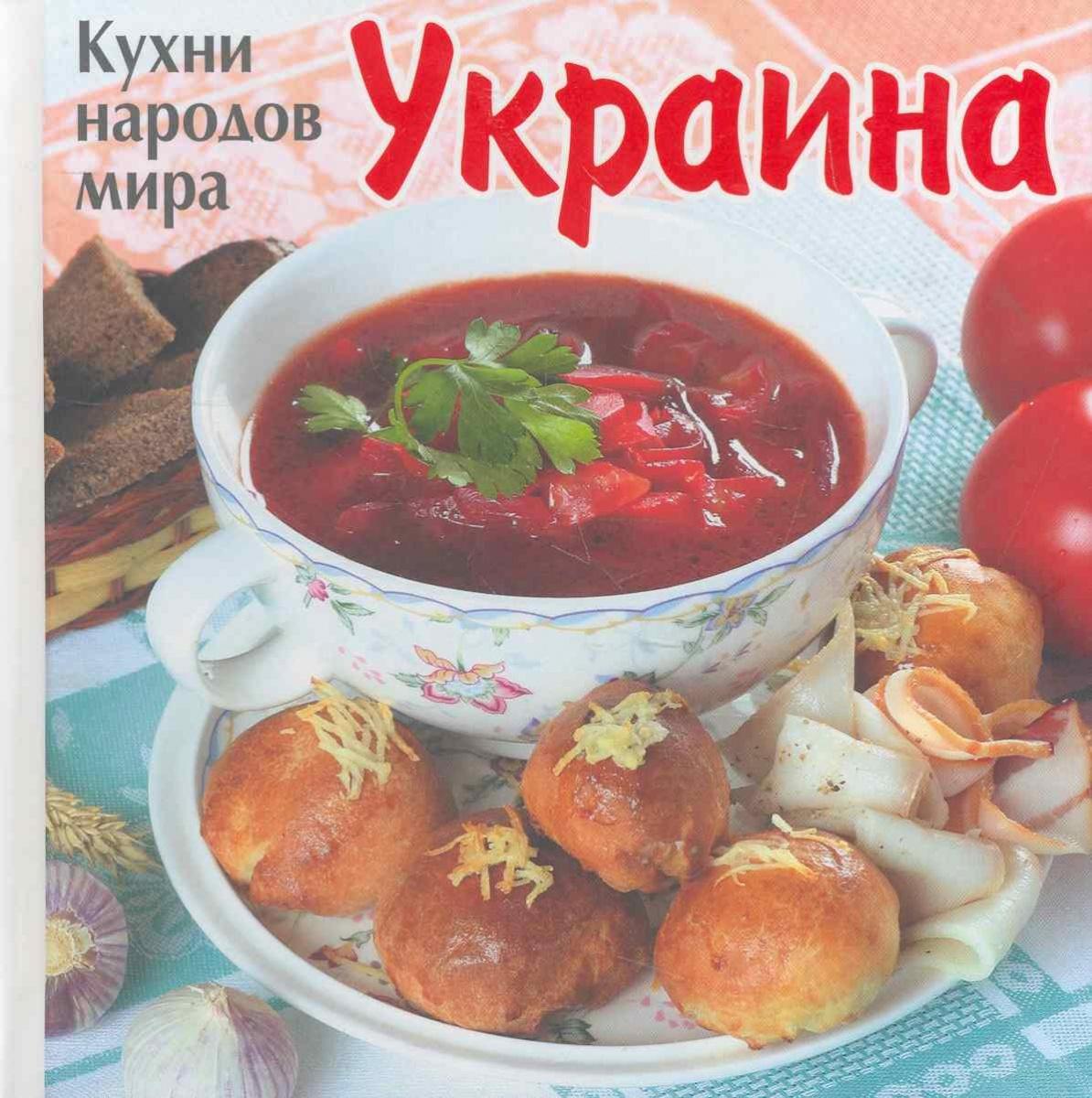 Кухни народов мира Украина