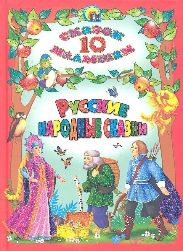 Рашина Т. (ред.) Русские народные сказки родина е ред русские народные сказки