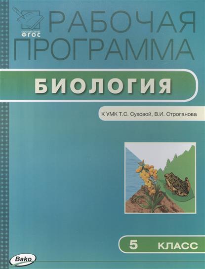 Рабочая программа по Биологии 5 класс к УМК Т.С. Суховой, В.И. Строганова (М.: Вентана-Граф)