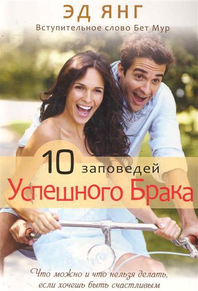 Янг Э. 10 заповедей успешного брака янг сьюзен программа возвращение