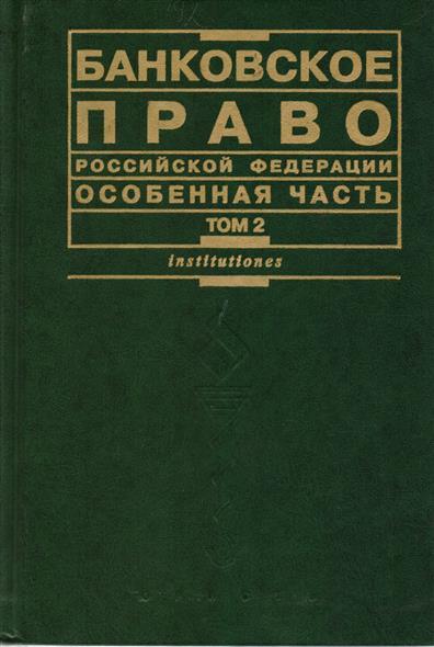 Банковское право РФ Особенная часть т.2