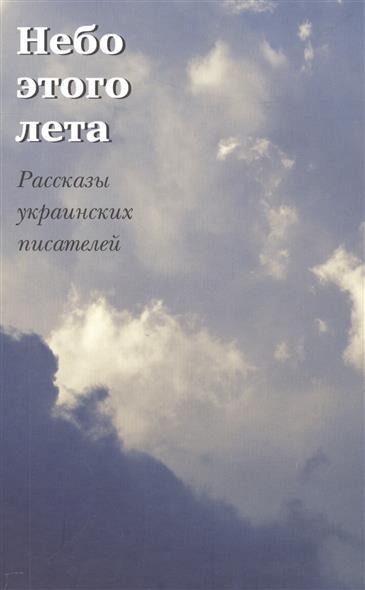 Володарский Ю. (сост.) Небо этого лета. Рассказы украинских писателей хаджвани м сост весть пронзившая небо isbn 9785906859587