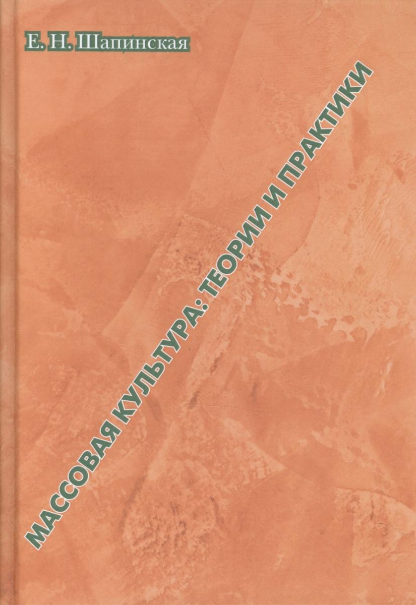 Шапинская Е. Массовая культура: теории и практики