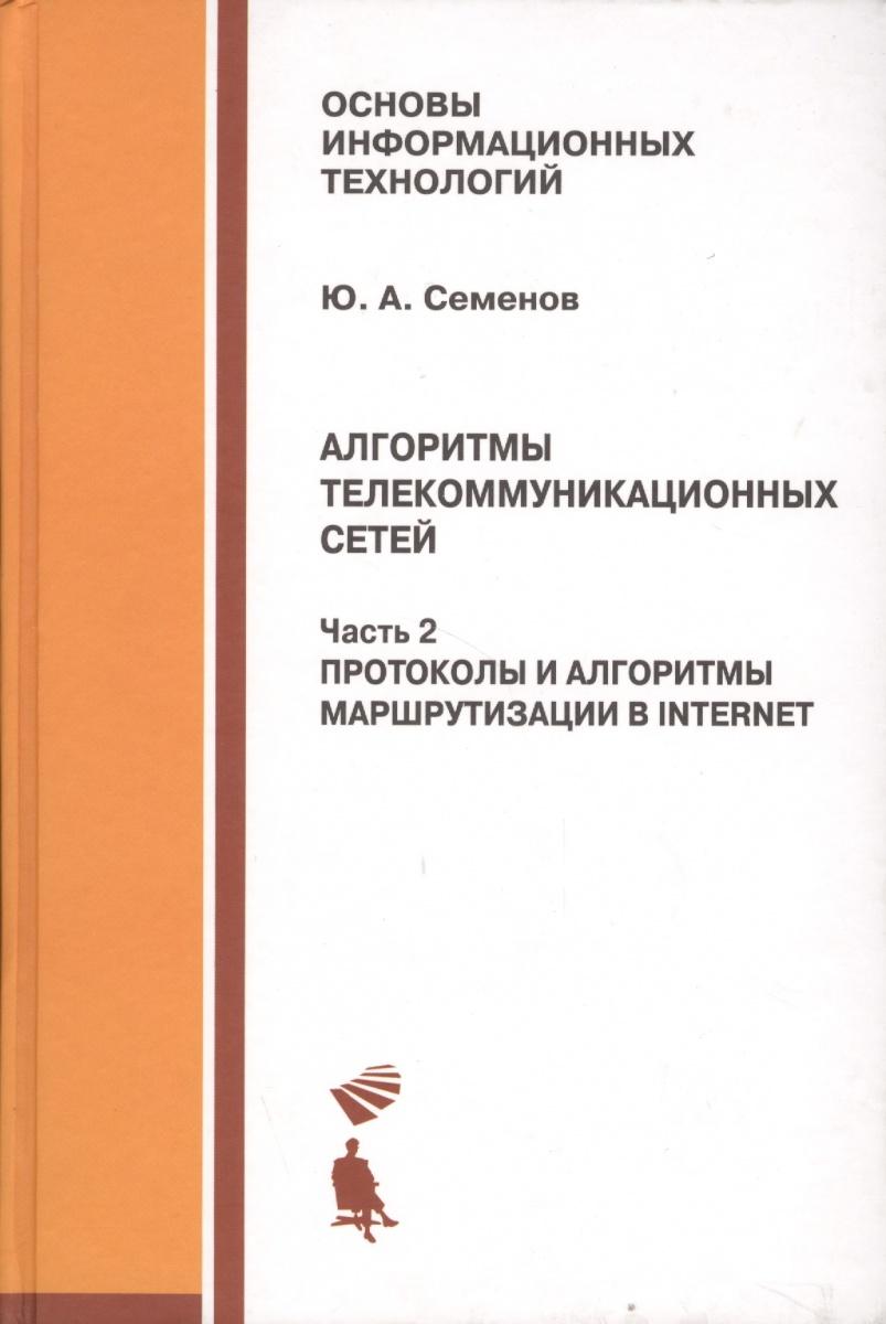 Алгоритмы телекоммуникационных сетей. Часть 2. Протоколы и алгоритмы маршрутизации в Internet. Учебное пособие