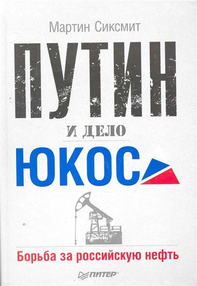 Путин и дело ЮКОСа Борьба за российскую нефть