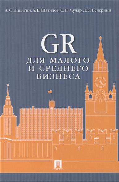Никитин А., Шатилов А., Муляр С. и др. GR для малого и среднего бизнеса: монография it8712f a hxs