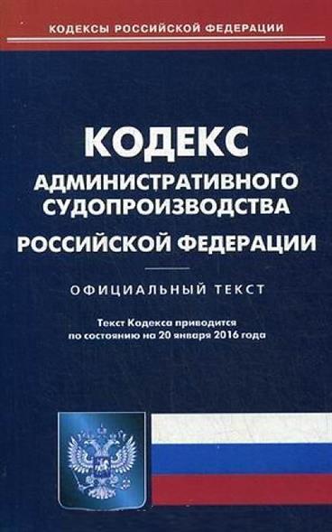 Кодекс административного судопроизводства Российской Федерации. По состоянию на 20 января 2016 года