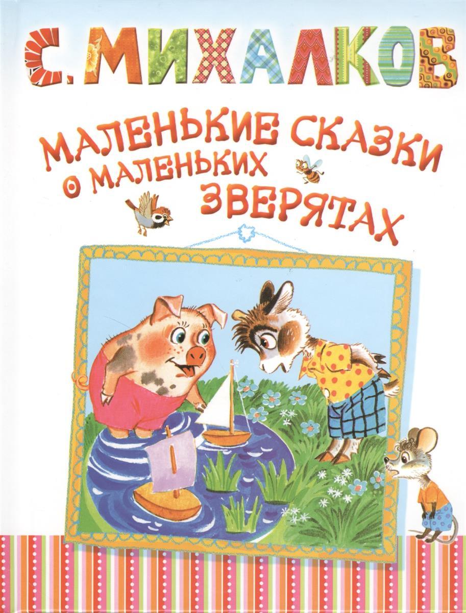 Михалков С. Маленькие сказки о маленьких зверятах