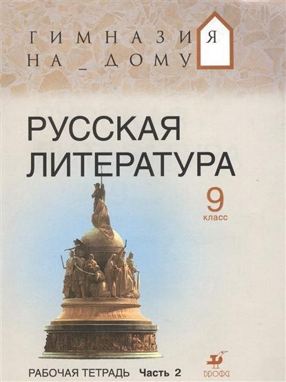 Русская литература. 9 класс. В 2 ч. Часть 2. Рабочая тетрадь