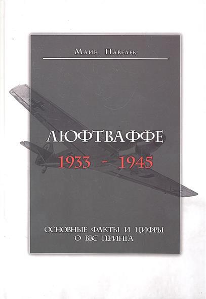 Люфтваффе 1933-1945