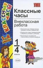 Классные часы Внеклассная работа 1-4 кл