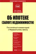 Комм. к ФЗ Об ипотеке