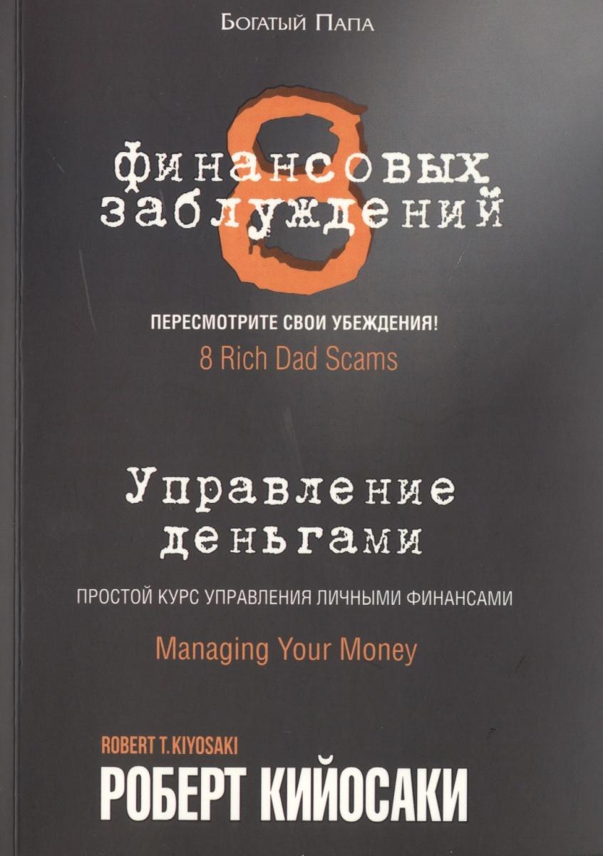 8 финансовых заблуждений. Управление деньгами. 2-е изд, Кийосаки Роберт