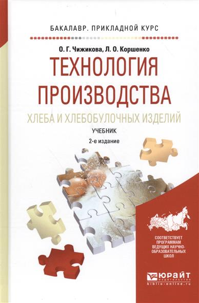 Технология производства хлеба и хлебобулочных изделий. Учебник для прикладного бакалавриата (2 изд.)