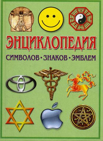 Энциклопедия символов знаков эмблем