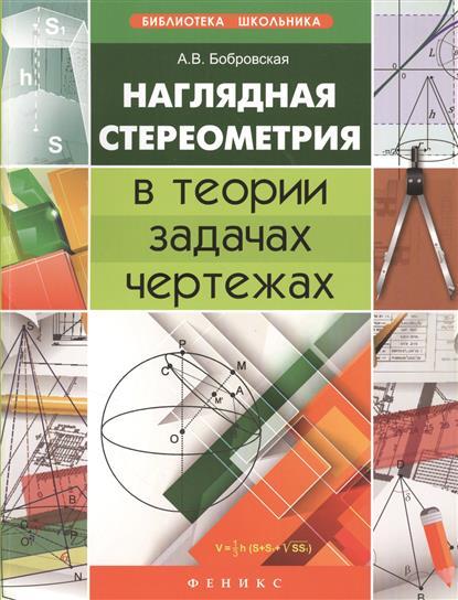 Наглядная стереометрия в теории, задачах, чертежах