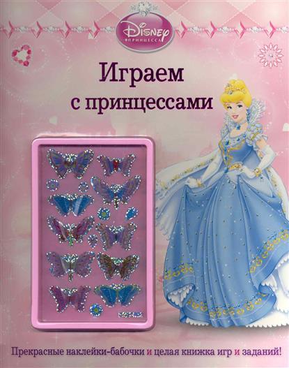 Играем с принцессами