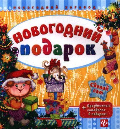 Гордиенко С. Новогодний подарок гордиенко с мишка путешественник 2