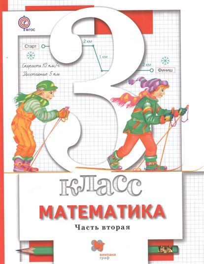 Математика. 3 класс. Учебник в двух частях. Часть вторая