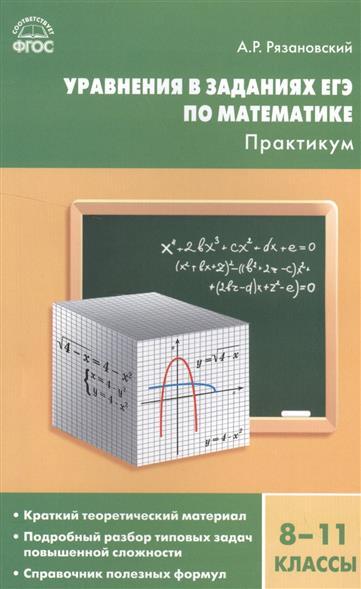 Уравнения в заданиях ЕГЭ по математике. Практикум. 8-11 классы