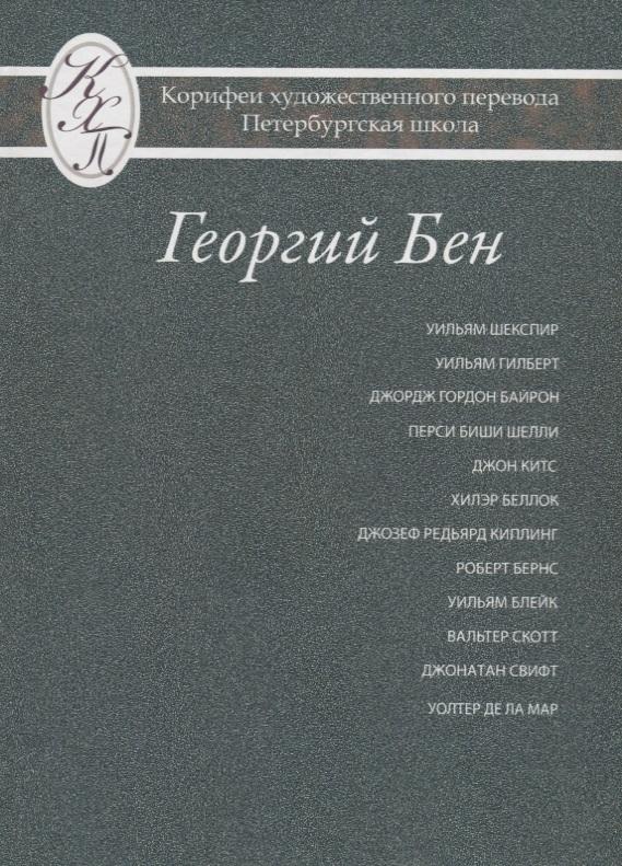 Бен Г. Григорий Бен. Избранные переводы с маршак избранные переводы