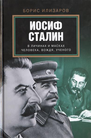 Илизаров Б. Иосиф Сталин в личинах и масках человека, вождя, ученого сталин биография вождя