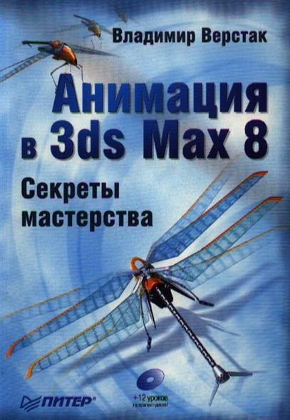 Анимация в 3ds Max 8 Секреты мастерства