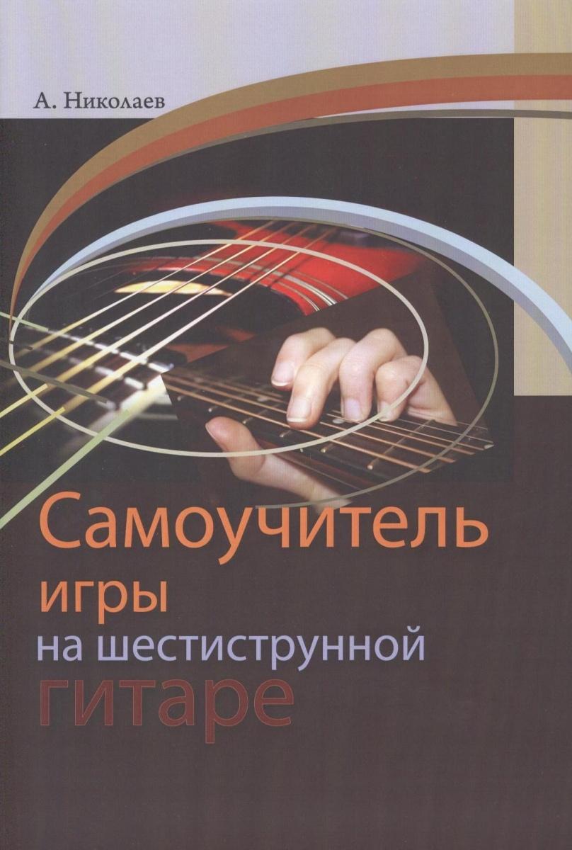 Николаев А. Самоучитель игры на шестиструнной гитаре манилов в молотков в техника джазового аккомпанемента на шестиструнной гитаре