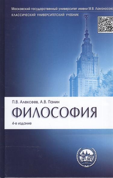 Философия Алексеев