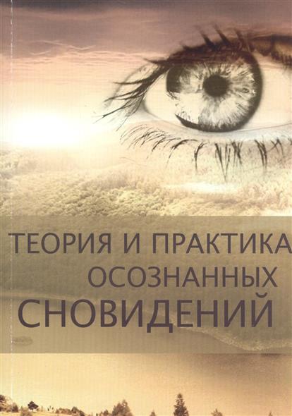 Теория и практика осознанных сновидений