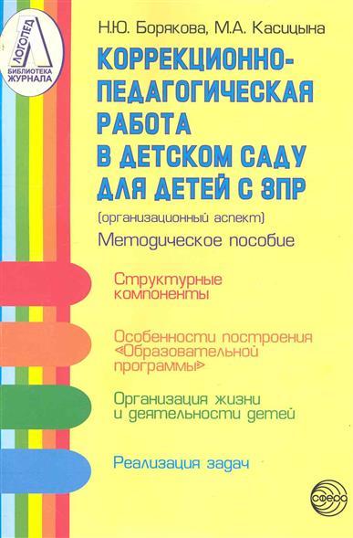Коррекционно-педагогическая работа в детском саду…