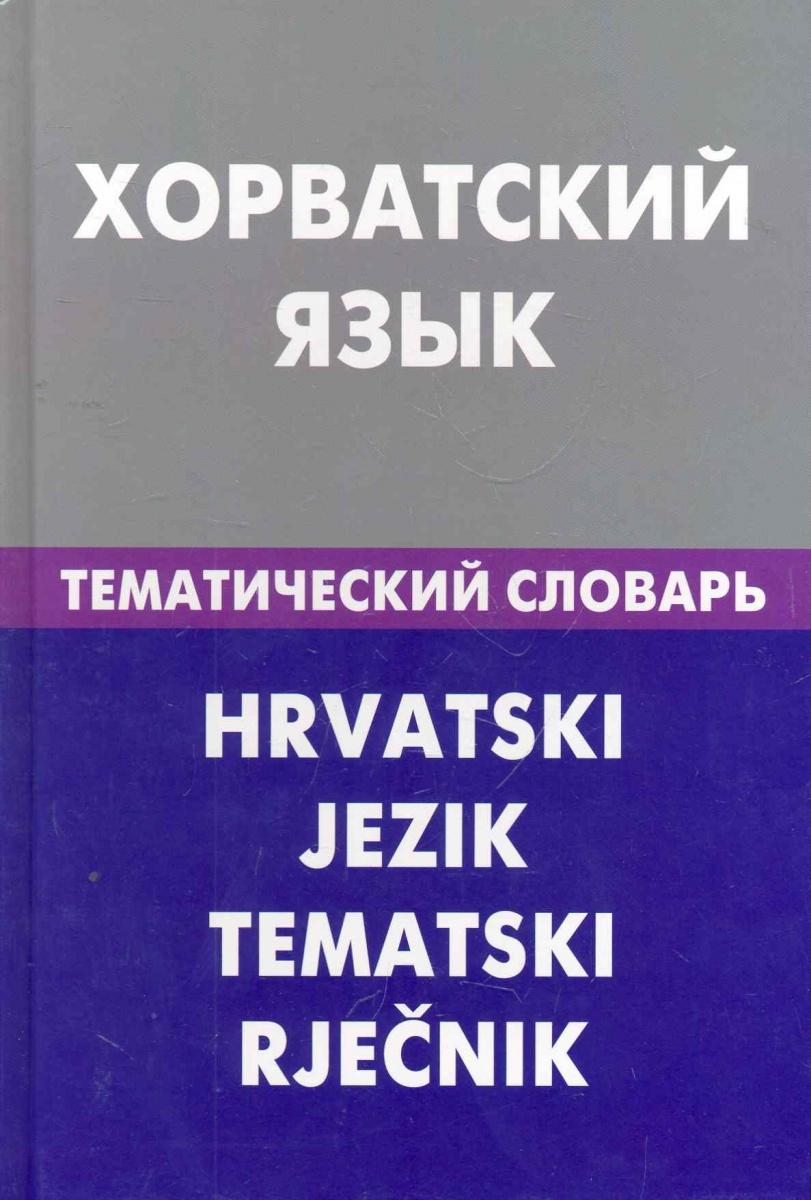 Калинин А. Хорватский язык Тематический словарь 20000 слов… а ю калинин хорватский язык справочник по глаголам